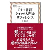 C++言語クイック入門&リファレンス (林晴比古実用マスターシリーズ)