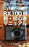 ぼろフォト解決シリーズ058 SONY Cyber-shot RX100 III 脱・初心者マニュアル