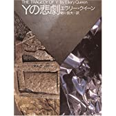 Yの悲劇 (創元推理文庫 104-2)