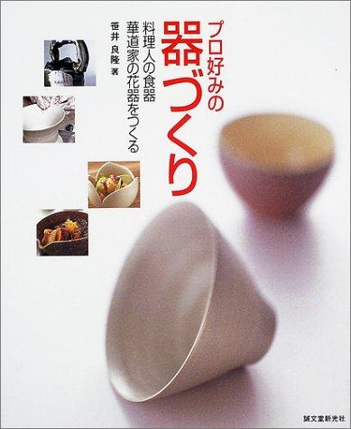 プロ好みの器づくり—料理人の食器・華道家の花器をつくる