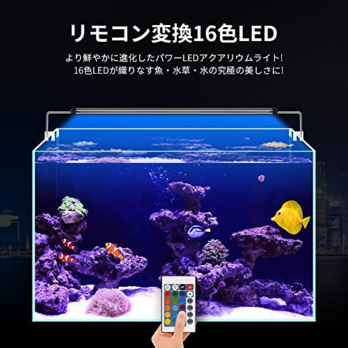 VOOPII アクアリウム ライト 37~60CM 水槽用 LED 魚ライト 七色変換/防水/長寿命 熱帯魚観賞魚 水草育成(8W 省エネ)