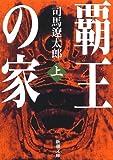 覇王の家(上) (新潮文庫)