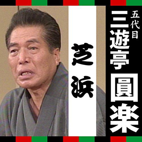 三遊亭圓楽「芝浜」 オーディオブック