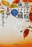 花は桜、魚は鯛―祖父谷崎潤一郎の思い出 (中公文庫)