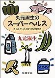 丸元淑生のスーパーヘルス―老化を遅らせる食べ物と食事法 (新潮文庫)