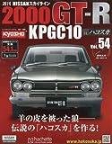週刊NISSANスカイライン2000GT-R KPGC10(54) 2016年 6/15 号 [雑誌]