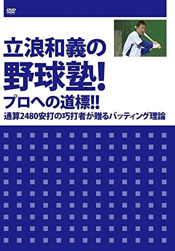立浪和義の野球塾! ...