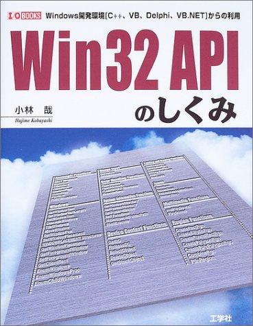 Win32 APIのしくみ―Windows開発環境「C++、VB、Delphi、VB.NET」からの利用法 (I・O BOOKS)の詳細を見る