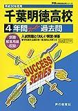 千葉明徳高等学校 平成30年度用―4年間スーパー過去問 (声教の高校過去問シリーズ)