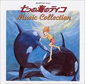 ANIMEX 1200シリーズ106 七つの海のティコ ミュージック・コレクション