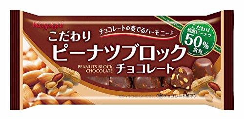 こだわりピーナツブロックチョコレート 56g×12袋