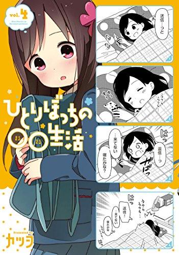 ひとりぼっちの○○生活(4) (電撃コミックスNEXT)