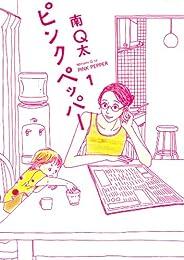 ピンクペッパー (1) (FEEL COMICS)