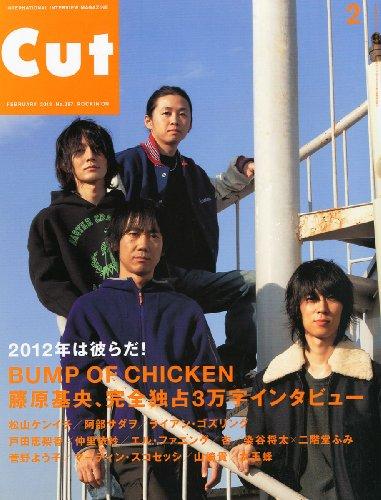 Cut (カット) 2012年 02月号 [雑誌]
