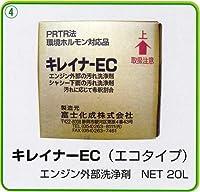 エンジン外部洗浄剤20Lホルモン対応 キレイナ-EC(4208)富士化成