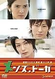 メンズ.ドーガ ~齋藤ヤスカ、馬場徹、八神蓮~ [DVD]