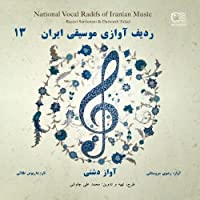 National Vocal Radifs of Iranian Music Vol. 13 (Avaz-e Dashti) [並行輸入品]