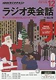 NHK出版 NHKラジオ ラジオ英会話 2015年 12 月号 [雑誌]の画像