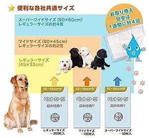 All-Absorb 薄型ペットシーツ ワイド400枚入り(ケース販売)