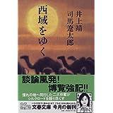 西域をゆく (文春文庫 し 1-66)