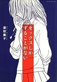 セックスしかすることがない / 摩耶 薫子 のシリーズ情報を見る