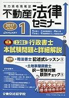 不動産法律セミナー 2017年 01 月号 [雑誌]