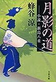 月影の道 ―小説 新島八重 (文春文庫)