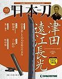 日本刀 39号 [分冊百科]