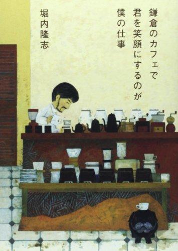 鎌倉のカフェで君を笑顔にするのが僕の仕事の詳細を見る