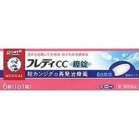 【第1類医薬品】メンソレータムフレディCC膣錠 6錠 ※セルフメディケーション税制対象商品