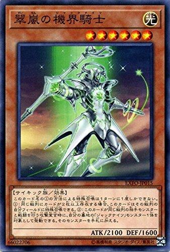 翠嵐の機界騎士 ノーマル 遊戯王 エクストリーム・フォース exfo-jp015