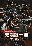 Mr.プロレス 天龍源一郎 怒りの章[DVD]