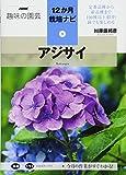 アジサイ (NHK趣味の園芸12か月栽培ナビ(9))