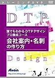 誰でもわかる DTPデザインプロ養成 会社案内・名刺の作り方