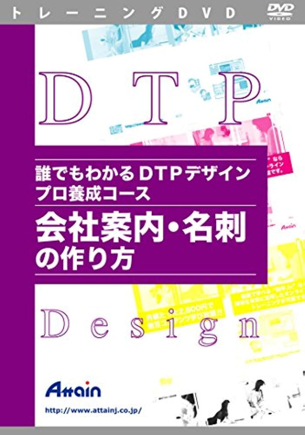 一致ストレスの多い同盟誰でもわかる DTPデザインプロ養成 会社案内?名刺の作り方