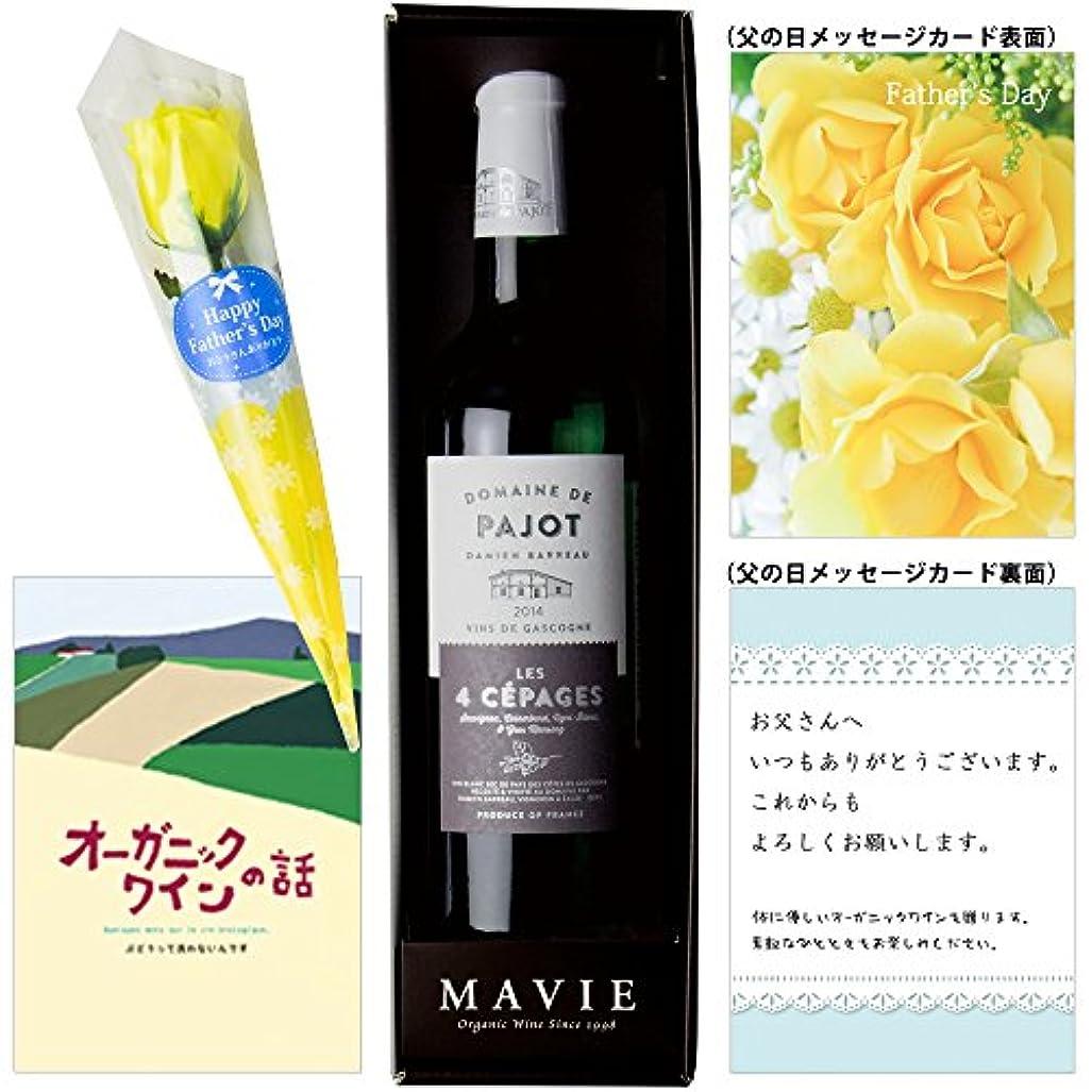 持ってるアクロバット驚いたフランス産の飲みやすい白ワイン 父の日 限定 ギフト ( オーガニックワイン 750ml 1本 + 黄色 バラ + 特製カード )