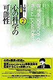 心の科学の可能性(土屋俊 言語・哲学コレクション第2巻) (土屋俊言語・哲学コレクション 第 2巻)