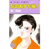 花のあすか組! (第11巻) (あすかコミックス)