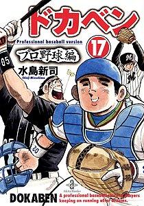 ドカベン (プロ野球編17) (秋田文庫)