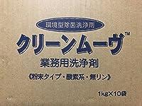環境保全型除菌洗浄剤 クリーンムーヴ 1kg x 10個