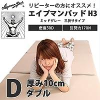 エイプマンパッド H3 高反発マットレス 三つ折り 厚み10cm ダブル ミッドグレー