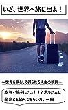 いざ、世界へ旅に出よ!!: 世界を旅して得られる人生の教訓 (翔太)
