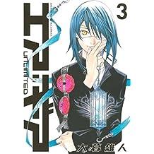 エア・ギア UNLIMITED(3) (週刊少年マガジンコミックス)