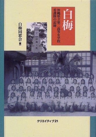 白梅—沖縄県立第二高等女学校看護隊の記録