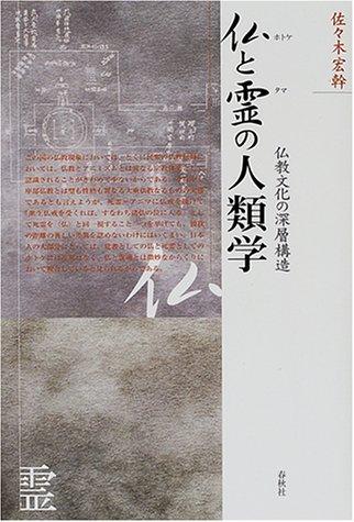 仏と霊の人類学―仏教文化の深層構造