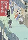 耳袋秘帖 紀尾井坂版元殺人事件 (文春文庫 か 46-35)