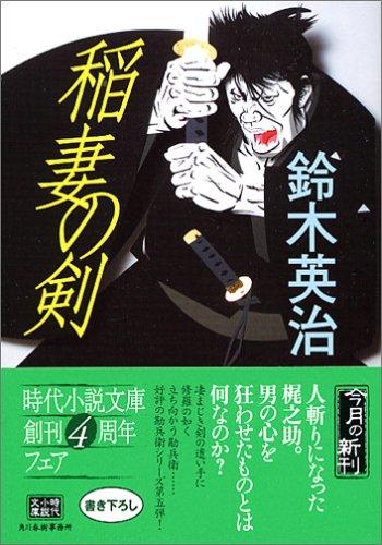 稲妻の剣 (ハルキ文庫 時代小説文庫)の詳細を見る