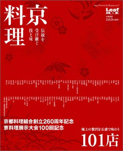 京料理—伝統を受け継ぐ技と味 (Leaf mook)