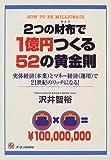 2つの財布で1億円つくる52の黄金則―実体経済(本業)とマネー経済(運用)で21世紀のリッチになる!