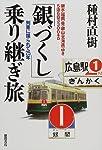 「銀づくし」乗り継ぎ旅―銀水(福岡)発・銀山(北海道)ゆき5泊6日3300キロ 列車に揺られて25年